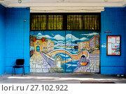 Купить «Москва, район Люблино, подъезд жилого многоэтажного дома», фото № 27102922, снято 24 сентября 2017 г. (c) glokaya_kuzdra / Фотобанк Лори