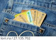 Купить «Карты Сбербанка в кармане джинсов», фото № 27135702, снято 21 октября 2017 г. (c) Яна Королёва / Фотобанк Лори