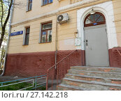 Купить «Подъезд трехэтажного кирпичного жилого дома (построен в 1951 году). 6-я Парковая улица, 32. Район Измайлово. Москва», эксклюзивное фото № 27142218, снято 7 мая 2017 г. (c) lana1501 / Фотобанк Лори