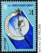 Купить «Почтовая марка СССР 1979 года. 60 лет советскому цирку», фото № 27143266, снято 23 октября 2017 г. (c) Игорь Низов / Фотобанк Лори