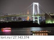 Купить «Ночная иллюминация на Радужном мосту (Rainbow Bridge). Мост через Токийский залив. Туристические лодки (Yakatabune) на воде. Одайба, Токио, Япония», фото № 27143374, снято 10 апреля 2013 г. (c) Кекяляйнен Андрей / Фотобанк Лори