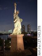 Купить «Копия статуи Свободы на искусственном острове Одайба. Вечернее время. Токио, Япония», фото № 27143378, снято 10 апреля 2013 г. (c) Кекяляйнен Андрей / Фотобанк Лори