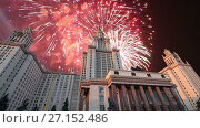 Купить «Fireworks over the Lomonosov Moscow State University, main building, Russia ----- moscow, buildings, State University, russia, lomonosov, architecture, education, exterior, university, msu, structure, tall, school, outdoors, college, soviet, facade, landmark, time lapse, time-lapse, Zoom, zooming, Night, evening, twilight, Victory Day, Fireworks», видеоролик № 27152486, снято 22 октября 2017 г. (c) Владимир Журавлев / Фотобанк Лори