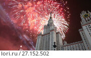 Купить «Fireworks over the Lomonosov Moscow State University, main building, Russia ----- moscow, buildings, State University, russia, lomonosov, architecture, education, exterior, university, msu, structure, tall, school, outdoors, college, soviet, facade, landmark, time lapse, time-lapse, Zoom, zooming, Night, evening, twilight, Victory Day, Fireworks», видеоролик № 27152502, снято 22 октября 2017 г. (c) Владимир Журавлев / Фотобанк Лори