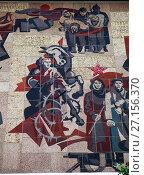 Купить «Советская мозаика на бывшем Дворце Культуры. Фрагмент. Дрезден. Германия.», фото № 27156370, снято 14 сентября 2017 г. (c) Сергей Афанасьев / Фотобанк Лори