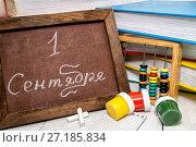 День знаний. Первое сентября. Стоковое фото, фотограф Наталья Осипова / Фотобанк Лори
