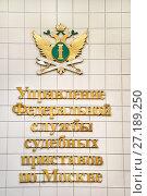 Управление Федеральной службы судебных приставов по Москве. Вывеска на фасаде здания (2017 год). Стоковое фото, фотограф Dmitry29 / Фотобанк Лори