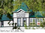 """Отель """"Начальник Камчатки"""" (2017 год). Редакционное фото, фотограф А. А. Пирагис / Фотобанк Лори"""