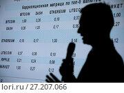 Купить «Выступление представителя банка с презентацией текущей ситуации по основным криптовалютам на рынке на Блокчейн и Биткоин конференции в Москве», фото № 27207066, снято 15 ноября 2017 г. (c) Николай Винокуров / Фотобанк Лори
