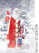 Купить «Красивая нарядная девочка и дед Мороз с мешком подарков», фото № 27224370, снято 11 декабря 2016 г. (c) Марина Володько / Фотобанк Лори
