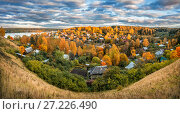 Купить «Улыбка Плёса Autumn city of Plyos», фото № 27226490, снято 8 октября 2017 г. (c) Baturina Yuliya / Фотобанк Лори
