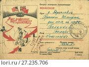 Купить «Наше наступление будет беспощадным и нарастающим. Письмо с фронта. 1944», фото № 27235706, снято 18 августа 1944 г. (c) Retro / Фотобанк Лори