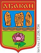 Купить «Герб города Абакана. Хакасия», иллюстрация № 27236734 (c) Владимир Макеев / Фотобанк Лори