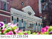 Купить «Санкт-Петербург. Академический Малый драматический театр — Театр Европы. Фасад», эксклюзивное фото № 27239534, снято 28 июня 2017 г. (c) Короленко Елена / Фотобанк Лори