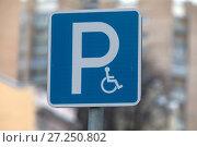 """Купить «Знак """"Парковка для инвалидов"""" установлен на улице российского города», фото № 27250802, снято 29 ноября 2017 г. (c) Николай Винокуров / Фотобанк Лори"""