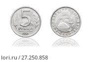 Russian coin of 5 rubles. 1991. Стоковое фото, фотограф Евгений Ткачёв / Фотобанк Лори