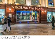 Купить «Торговый центр «Никольская Плаза» (Nikolskaya Plaza) на Никольской улице в Москве», эксклюзивное фото № 27257910, снято 25 ноября 2017 г. (c) Виктор Тараканов / Фотобанк Лори