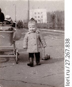 Купить «Маленький мальчик везет игрушечную машинку на веревке, 1970-е годы», эксклюзивное фото № 27267838, снято 6 декабря 2019 г. (c) Илюхина Наталья / Фотобанк Лори