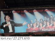Фрагмент афиши театра на Таганке (2017 год). Редакционное фото, фотограф Дмитрий Неумоин / Фотобанк Лори