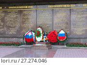 Купить «Мемориал героической обороны Севастополя 1941-1942 гг», эксклюзивное фото № 27274046, снято 29 мая 2016 г. (c) Александр Щепин / Фотобанк Лори
