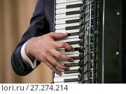 Купить «Молодой музыкант играет соло на аккордеоне во время концерта», фото № 27274214, снято 28 ноября 2017 г. (c) Николай Винокуров / Фотобанк Лори