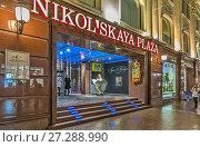 Купить «Торговый центр «Никольская Плаза» (Nikolskaya Plaza) на Никольской улице в Москве», эксклюзивное фото № 27288990, снято 25 ноября 2017 г. (c) Виктор Тараканов / Фотобанк Лори