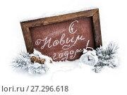 Купить «С Новым годом. Школьная доска с праздничной надписью, шишка, еловые ветки и часы-будильник на снегу», фото № 27296618, снято 17 декабря 2017 г. (c) Наталья Осипова / Фотобанк Лори