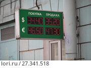 Купить «Табло с курсом обмена валют», фото № 27341518, снято 23 июля 2014 г. (c) Сапрыгин Сергей / Фотобанк Лори