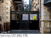 Купить «Старая синагога с изречениями из Торы в  центре   Иерусалима. Израиль.», фото № 27343178, снято 7 августа 2014 г. (c) Игорь Рожков / Фотобанк Лори