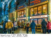 Купить «Харчевня «Мандариновый Гусь»  на Петровке — кафе формата Free Flow», эксклюзивное фото № 27355726, снято 2 января 2018 г. (c) Виктор Тараканов / Фотобанк Лори