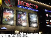 Балашиха, афиши кинотеатра Люксор (2017 год). Редакционное фото, фотограф Дмитрий Неумоин / Фотобанк Лори
