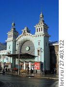 Купить «Один из входов в Белорусский вокзал в Москве», фото № 27403122, снято 9 января 2018 г. (c) Александр Замараев / Фотобанк Лори