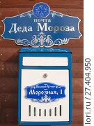 Купить «Почтовый ящик для писем Деду Морозу», эксклюзивное фото № 27404950, снято 27 января 2020 г. (c) Svet / Фотобанк Лори