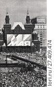 Купить «Празднование 1 мая на Красной площади. Москва», фото № 27409474, снято 15 октября 2019 г. (c) Retro / Фотобанк Лори