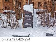 Купить «Памятный знак, посвященный Иосифу Бродскому. Санкт-Петербург», фото № 27426294, снято 21 января 2018 г. (c) Сергей Афанасьев / Фотобанк Лори