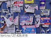 Купить «Стена с обрывками рекламных объявлений», эксклюзивное фото № 27426818, снято 31 декабря 2017 г. (c) Илюхина Наталья / Фотобанк Лори