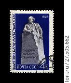 Купить «Карл Маркс. Памятник в Москве. Почтовая марка СССР (выпущена в 1962 г.)», фото № 27505662, снято 1 декабря 2017 г. (c) FMRU / Фотобанк Лори
