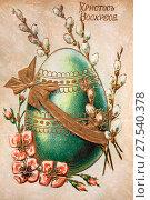 """Купить «Антикварная пасхальная открытка с надписью """"Христосъ Воскресе!"""", цветами, разукрашенным пасхальным яйцом и веточками вербы», иллюстрация № 27540378 (c) Николай Винокуров / Фотобанк Лори"""