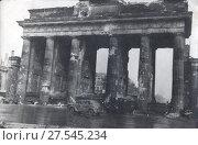 Купить «Брандербургские ворота. Берлин. 03.05.1945», фото № 27545234, снято 11 июля 2020 г. (c) Retro / Фотобанк Лори