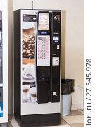 Купить «Автоматическая кофемашина/ Vending machine», фото № 27545978, снято 2 февраля 2018 г. (c) Evgenia Shevardina / Фотобанк Лори