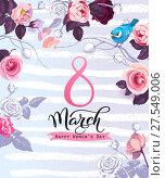 Купить «Women's day greeting card template with elegant lettering, beautiful half colored rose flowers, little bird on lilac background with white paint traces. Vector illustration for 8 march celebration.», иллюстрация № 27549006 (c) Olga Petrakova / Фотобанк Лори