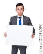 Купить «Businessman show with white banner», фото № 27618598, снято 16 октября 2019 г. (c) PantherMedia / Фотобанк Лори