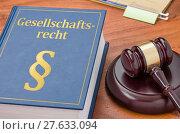 Купить «book company corporation law court», фото № 27633094, снято 24 марта 2019 г. (c) PantherMedia / Фотобанк Лори