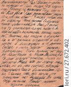 Купить «Долгожданное письмо из дома», фото № 27672402, снято 23 октября 2019 г. (c) Retro / Фотобанк Лори