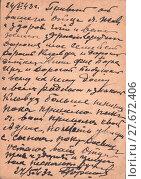 Купить «Письмо с фронта. 1943 год», фото № 27672406, снято 23 октября 2019 г. (c) Retro / Фотобанк Лори