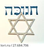 Купить «Hanukkah, or Chanukah background», фото № 27684706, снято 19 февраля 2018 г. (c) PantherMedia / Фотобанк Лори