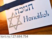 Купить «Hanukkah, or Chanukah background», фото № 27684754, снято 19 февраля 2018 г. (c) PantherMedia / Фотобанк Лори