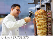Купить «chef slicing doner meat from spit at kebab shop», фото № 27732570, снято 7 декабря 2017 г. (c) Syda Productions / Фотобанк Лори