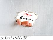 Купить «Stop excuses text concept», фото № 27776934, снято 23 октября 2018 г. (c) PantherMedia / Фотобанк Лори