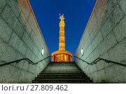 Купить «The Victory Column in Berlin at night seen from a different view», фото № 27809462, снято 13 декабря 2018 г. (c) easy Fotostock / Фотобанк Лори